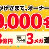 おかげ様で、CHANGE(チェンジ)オーナー様数9,000名 & 購入総額8億円 & 販売ワット数3メガワットを達成!