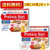 ProteinDiet(DHC) 通販 一番安いお店は?