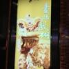 台北で京劇(Beijing Opera)
