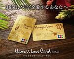 ハワイをデザインしたマイルも貯まるクレジットカードはどうなの?