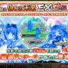 花騎士 水影の騎士 EX破級2章 Re:プロテア親衛隊攻略