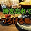 【京都・丸太町】「鳥の木珈琲」で過ごすゆったりとした時間は至福のひととき。自家焙煎コーヒーとプリンでほっこしりよう。