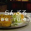 【喫茶ランチ】新宿三丁目「珈琲らんぶる」優雅な空間で食べる老舗のドライカレー