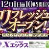 大五郎エックス12月1日(火)リフレッシュオープン!
