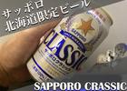 先日の晩酌!【サッポロビール SAPPORO CLASSIC】