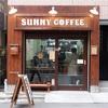 人形町「SUNNY COFFEE(サニーコーヒー)」