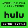 Netflixお試し期間終了したので、Huluお試し期間スタートしました。