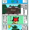 隠岐国・玉若酢命神社を参拝するカニ