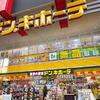ドンキ、米スーパー買収を発表。
