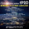 COUNTDOWN JAPAN 1920、第3弾出演アーティスト発表!