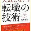 【転職で上京したいけど不安な人へ】東京への転職に成功した僕がやるべきことを解説!