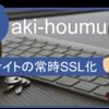 【s】をつけて、WEBサイトの常時SSL化