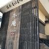 牛庵 広島店