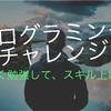 【解決!】プログラミングをオンライン学習で無駄なくスキルアップ!