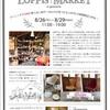 北欧のフリーマーケット「ロッピス」がグリニッチ代官山と米子店で26日(金)から4日間限定開催