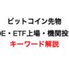 「ビットコイン先物・CBOE・ETF上場・機関投資家」キーワード解説、ビットフィネックス(BITFINEX)ハッカー攻撃からの復旧など