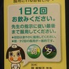 2歳児がインフルエンザになりました。