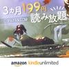 【10/27まで】Kindle Unlimitedに登録すると3ヶ月たった199円で利用できるお得なチャンス!