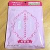 菊正宗「日本酒のフェイスマスク」を使ってみました!!日本酒の香りが広がって新感覚!!