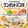 冷凍うどん+ワンポットパスタ=???