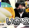【ダイソーボドゲ】回転ずしポーカー後編【プレイ動画】