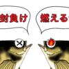 メバル達は深場へ!?野島沖堤防撃沈!!