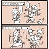 【No.24】はじらい(4コマ)