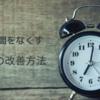 無駄な時間なくす 7つの改善方法
