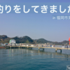 福岡市海づり公園で釣りをしてきました