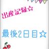 出産記録☆帝王切開、産後2日目!