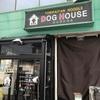 「DOG HOUSE」約4年ぶりの再会で感謝です♪