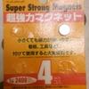 超強力!!磁石!!ネオジウムマグネット