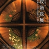 企画展~創業90周年特別企画~『百段階段展』ホテル雅叙園東京