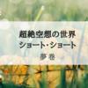 『夢巻』星新一の流れを受け継ぐ新世代ショートショート作家の旗手、初の単行本!