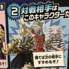 【遊戯王デュエルリンクス】ジャンプフェス2017、新キャラ、新カード、開放条件がわかっていないキャラ情報について!