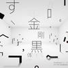 ダイナコムウェア(ダイナフォント)の2017年新書体「金剛黒体」が7月28日から「DynaSmartシリーズ 」に提供開始
