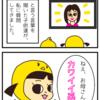 おポンチ家族漫画:お母さんは〇〇系?