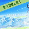 【天気の子】*公開初日*おもしろいっ!!歌の最高っ!!【ネタバレなし】