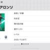 【ウイイレアプリ2019】FPマルコス アロンソ レベマ能力値!!
