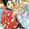 オジロマコト先生『猫のお寺の知恩さん』7巻 小学館 感想。