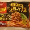 【日清】冷凍 日清中華 汁なし担々麺 大盛り