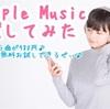 【Apple music試してみた】4500万曲が月980円で聴き放題!3ヶ月無料で試せるから、お試しだけでもおすすめよん♪