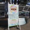 2018秋じゃないけど収穫祭行ってきたよ(イベント)日本大通り駅周辺イベント情報口コミ評判