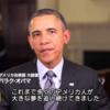 オバマ大統領が火星居住プロジェクトを公の場で大々的に宣言。