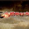 【FGO】ぐだぐだ帝都聖杯奇譚-極東魔神戦線1945- 第四節「戦線」