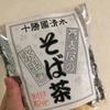【購入品】北海道清水町「そば処目分料」蕎麦屋の水出しそば茶ティーバッグを紹介