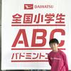 【ABC大会】だいち、北海道上陸!!!