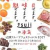 辻調グループ フェスティバル(辻製菓編)