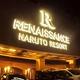 口コミ1位!徳島鳴門のルネッサンスリゾートナルトに泊まった