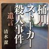 【桶川ストーカー殺人事件】犯人と警察に殺された被害者の「遺言」とは【衝撃の会見】